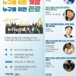 제주생태관광지원센터, '생태관광 발전 방안' 국제 세미나 개최