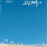 제주도의회, 매거진 '드림제주21' 가을호 발간