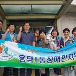 용담1동 장애인지원협의회, 추석위문품 전달