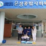 한국법무보호복지공단 제주지부, 은성종합사회복지관에 후원물품 전달