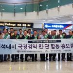 추석명절 제주공항 아프리카돼지열병 차단 홍보 캠페인