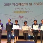 제주도-제주시, 2018 자살예방 우수지자체 선정