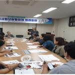 화북동지역사회보장협의체, 9월 중 정례회의 개최