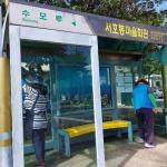 대륜동, 지역내 비가림 버스 승차대 환경정비