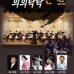 '한푸리 국악힐링 콘서트-희희락락 콘서트' 서귀포 개최