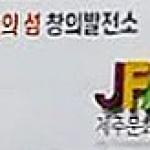 제주문화예술재단, 직원 성추행 부실대응 논란