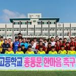 대기고등학교 총동문회, 한마음 축구대회 개최
