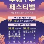 """2019 누웨마루 페스티벌...""""제주의 밤거리를 즐겨요"""""""