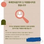 2019 제주올레걷기축제...참가자 및 자원봉사자 신청접수