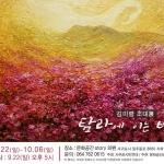김미령 화가 초대전 '탐라에 이는 바람'...22일 개최