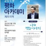 제주YWCA, 2019 평화아카데미 제5강 개강