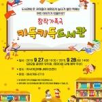 제주영상문화진흥원, 창작 가족극 '키득키득 도서관' 공연