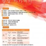여성예비창업자 창업아카데미 수강생 모집