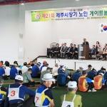 [동정] 고희범 제주시장, 제21회 노인 게이트볼 대회 참석