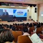 제주교육청, '수학교육 공감콘서트' 개최