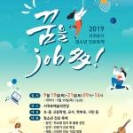 서귀포시교육지원청, 청소년 진로축제 개최
