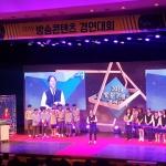 아라중, 2019 방송콘텐츠 경연대회서 '최우수상'