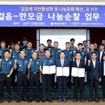 동부경찰서·제주개발공사·대한적십자사제주지사, 나눔순찰 업무협약