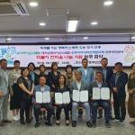 연동주민센터, '더불어 한마음 나눔' 업무 협약 체결