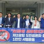 """""""의회가 결단 내려라""""...제2공항 공론화 '1만인 청원'"""