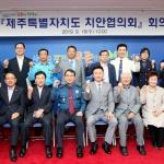 제주지방경찰청, 2019 제주도 치안협의회 개최