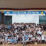 제주지역경제교육센터, 애월중 '경제 골든벨' 개최
