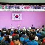 제13회 제주도장애인생활체육대회, 21일 개최