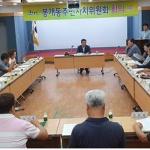 봉개동주민자치위원회, 9월 정례회의 개최
