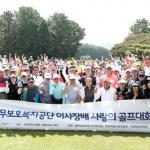 한국법무보호복지공단, '사랑의 골프대회' 개최