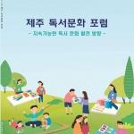 우당도서관, 2019 제주 독서문화 포럼 개최