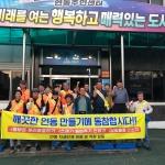 연동, 불법쓰레기 합동단속 및 일회용품 안쓰기 캠페인 전개
