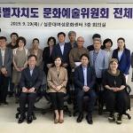 제3기 제주도 문화예술위원회 출범...공동위원장 이선화 전 의원