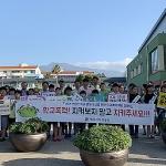 자치경찰단 서귀포지역경찰대, 학교폭력예방 캠페인