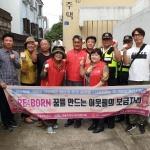 연동지역사회보장협의체, '사랑의 집수리' 주거환경개선사업 전개
