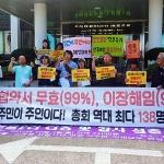 """선흘2리 주민들 """"조천읍장, 이장 해임절차 진행하라"""""""