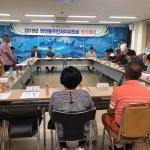 영천동주민자치위원회, 9월 정기회의 개최