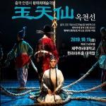 제주연극협회, 해외초청 연극제 '옥천선' 개최