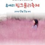 휴애리 자연생활공원, '핑크뮬리축제' 개최