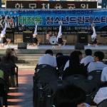 대정청소년수련관, 대정읍청소년드림페스티벌 경연 '우수상'