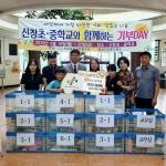 신창초·중학교, '기부Day 통해 사랑을 나눠요' 물품 전달