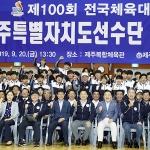 제100회 전국체전 D-15...제주도 선수단 결단식 개최