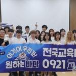 제주 교육대학 학생들, '교육공동행동' 3대의제 수용 촉구