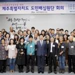 도민화합공약실현, 제주도 도민배심원단 출범
