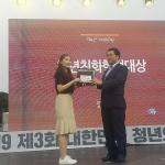 제주도, 청년친화헌정대상 광역자치단체 종합대상 수상