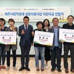 렛츠런파크 제주, 사회적경제 성장지원사업 공모 선정기업 지원