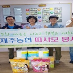 NH제주농협 '따뜻한 사람들 모임', 나눔 봉사활동 전개