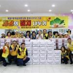 용담2동적십자봉사회, 사랑의 김치 나눔 행사