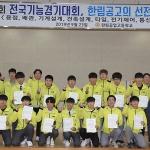 한림공고, 전국기능경기대회 출정식...7개 직종 17명 출전