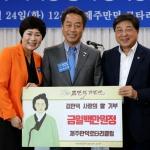제주만덕로타리클럽, 사랑의 쌀 기부금 100만원 기탁