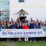 서귀포 하원마을 은퇴자 공동체마을 입주식 개최